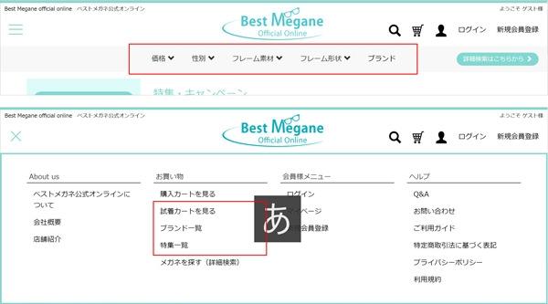 商品検索のイメージ